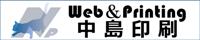 ホームページと印刷中島印刷