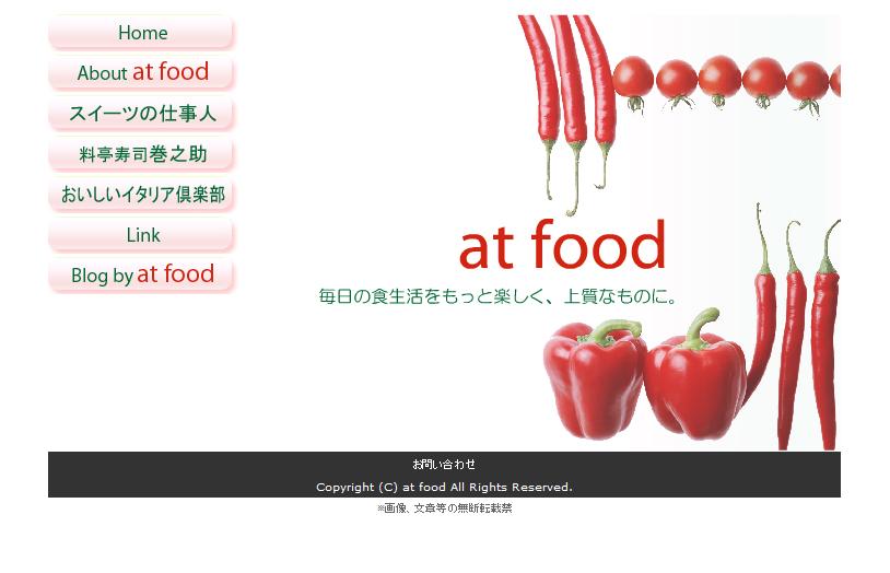 at food様サイトへ