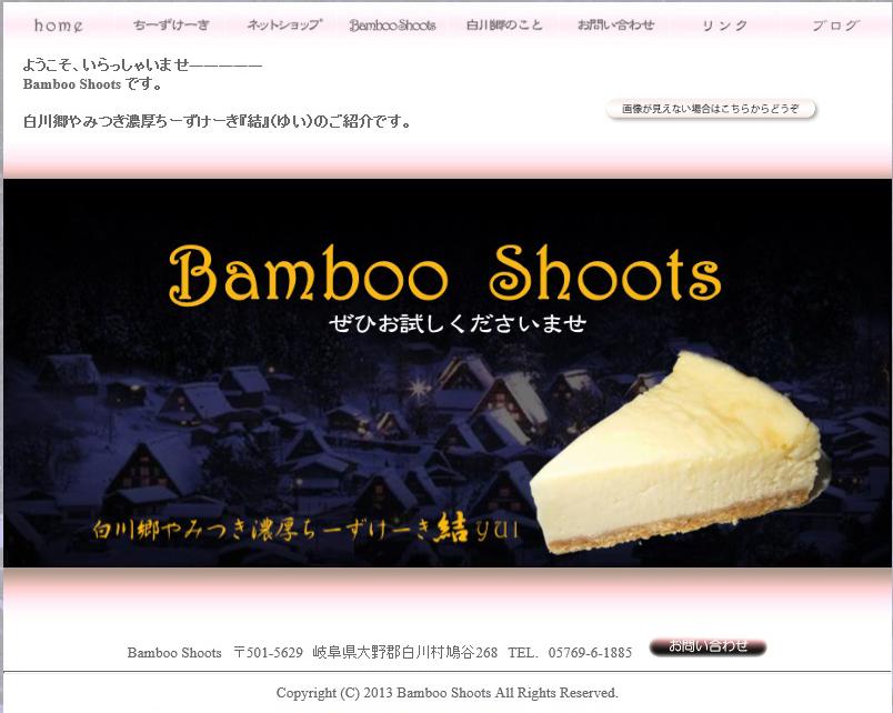「白川郷ぷりん」のBambooshoots へ