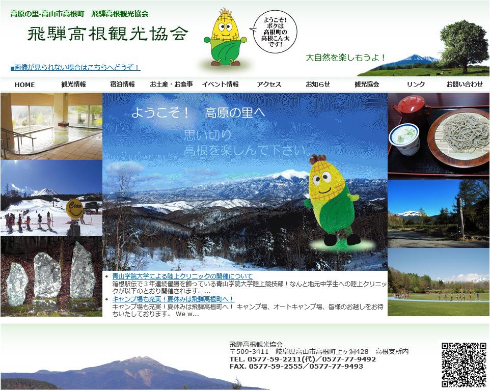 飛騨高根観光協会