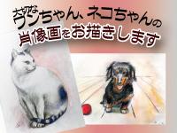 ワンちゃん、ネコちゃんの肖像画お描きします